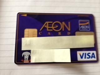 イオンカード.JPG